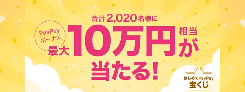 PayPay(ペイペイ)「始めるならいま!!最大10万円相当が当たる!はじめてPayPay宝くじキャンペーン」開催