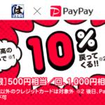 ペイペイ、はま寿司でPayPay残高支払いをすると10%還元!11/1から