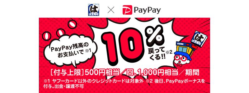 は ま 寿司 paypay はま寿司でPayPay(ペイペイ)は使える。その他の支払い方法は?