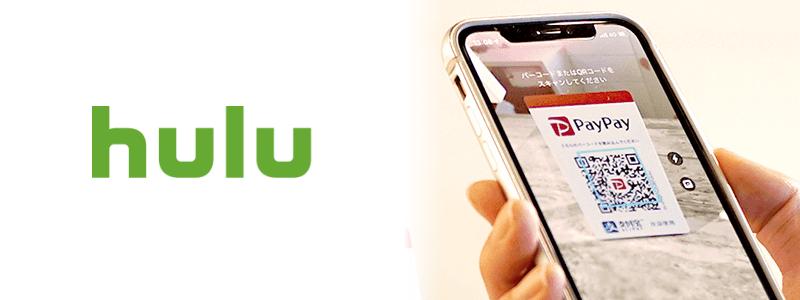 Hulu(フールー)でPayPay(ペイペイ)は使える?その他の支払い方法は?