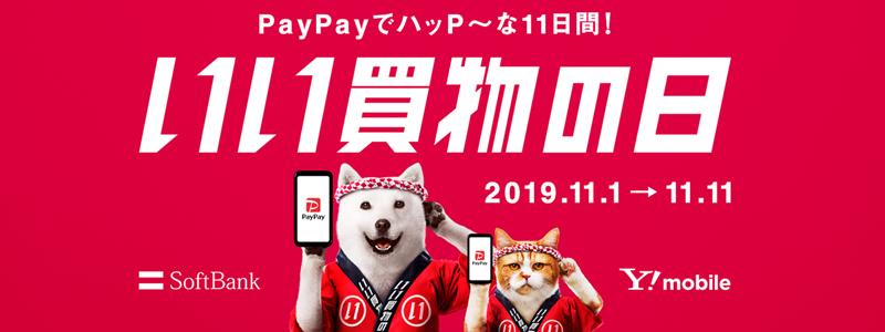 PayPay(ペイペイ)、11月からリアル・ネット双方で国内最大級のお買いものの祭典「いい買物の日」キャンペーンを実施
