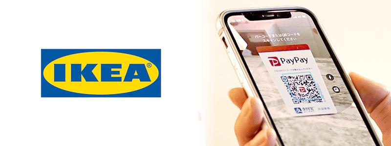 イケア(IKEA)でPayPay(ペイペイ)は使える!その他の支払い方法は?