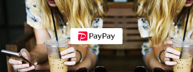 【ソフトバンクユーザー限定】PayPay(ペイペイ)ダウンロードと連携で7プレミアムのカフェラテを抽選プレゼント