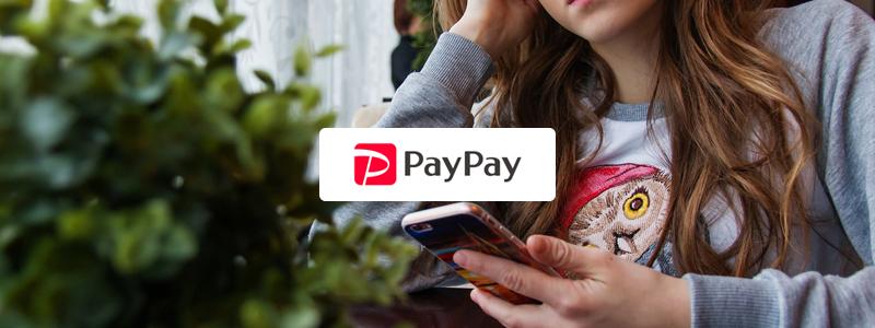 PayPay(ペイペイ) ワイモバイル対象機種購入でポイント還元するキャンペーン実施中