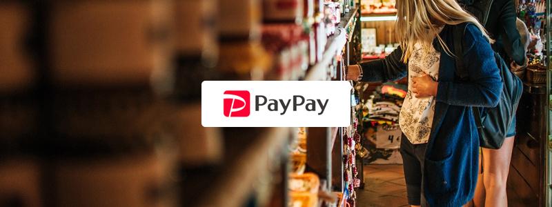 【PayPay(ペイペイ)ソフトバンクユーザー限定】 12月16日より10%ボーナスの「家電量販7Days」開催
