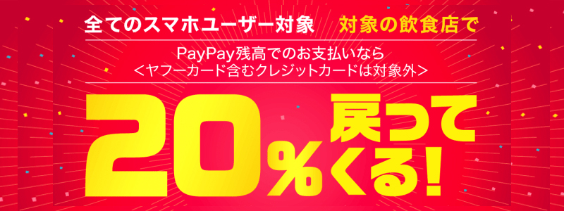 PayPay(ペイペイ)、4月1日から最大25%還元する春のグルメまつりキャンペーン開催|対象ブランドも決定