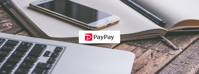 イトーヨーカドーでPayPay(ペイペイ)は使える|その他お得な支払い方法は?