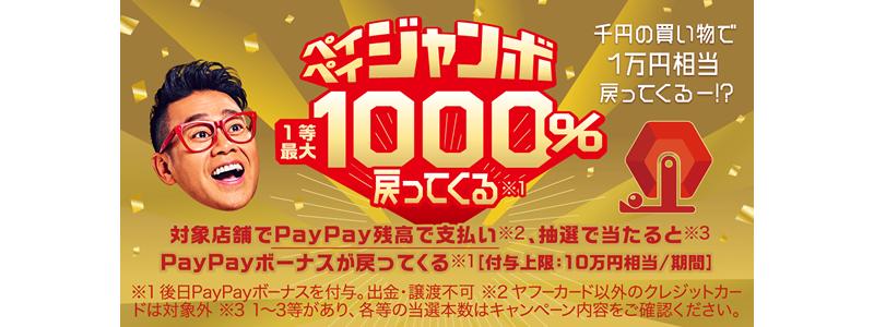 PayPay(ペイペイ)、まちのお店でペイペイジャンボ開催!8月3日~