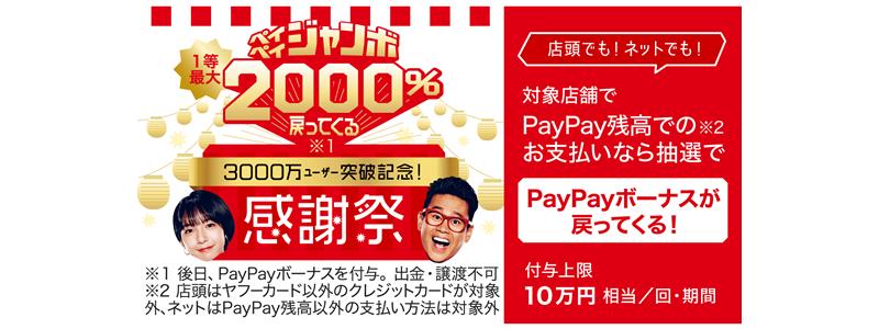 ペイペイ、3000万ユーザー突破記念「感謝祭」!ペイペイジャンボで最大2000%バック!
