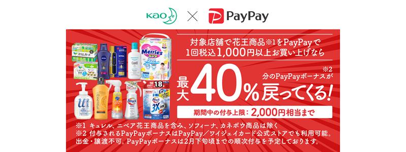 花王商品購入時にPayPayを使うと、最大40%バック!12/1から