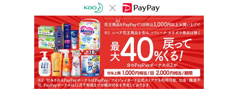 PayPay(ペイペイ)、花王商品をPayPayで支払うと最大40%還元キャンペーン