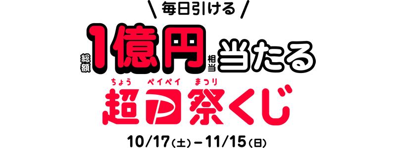 超PayPay祭くじ、毎日1回引ける総額1億円当たるキャンペーン!11/15まで