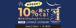 草津温泉街で10%ポイント還元、湯けむりPayPay(ペイペイ)キャンペーン 1月14日から
