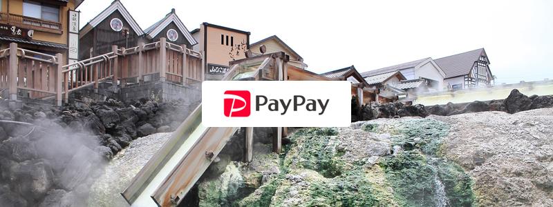 PayPay(ペイペイ)と草津温泉が提携|キャッシュレス温泉街を創生