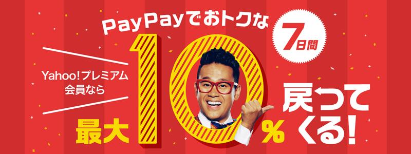 PayPay(ペイペイ)全国のローソンを対象に最大10%還元する「ローソンおトクweekキャンペーン」開催