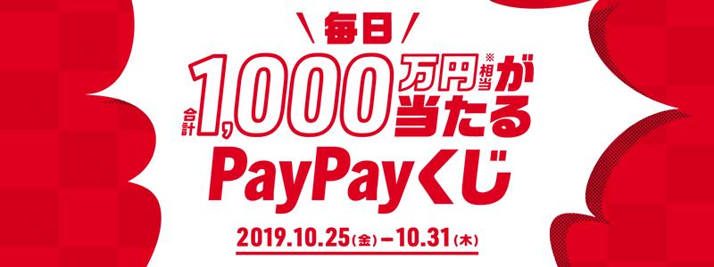 10月25日から合計1,000万円相当が当たる「PayPayくじ」がスタート