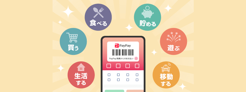 PayPayアプリでいろいろなサービスが使える|お得なクーポン配布