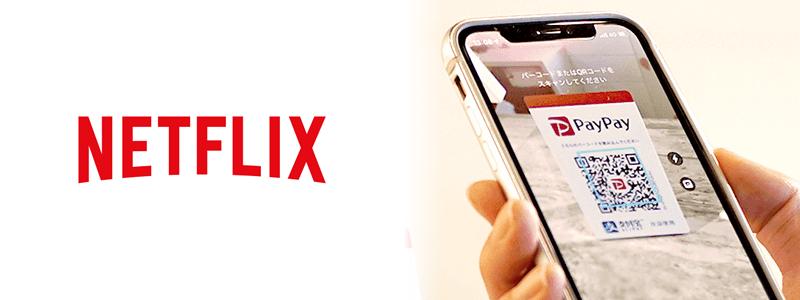 Netflix(ネットフリックス)でPayPay(ペイペイ)は使える?その他の支払い方法は?