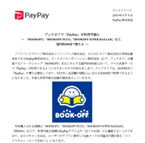 PayPay:ブックオフで「PayPay」が利用可能に~「BOOKOFF」「BOOKOFF PLUS」「BOOKOFF SUPER BAZAAR」など、国内約600店で使える~