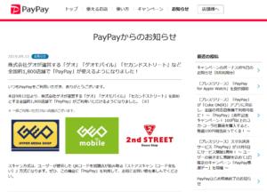 PayPay:株式会社ゲオが運営する「ゲオ」「ゲオモバイル」「セカンドストリート」など全国約1,800店舗で「PayPay」が使えるようになりました!