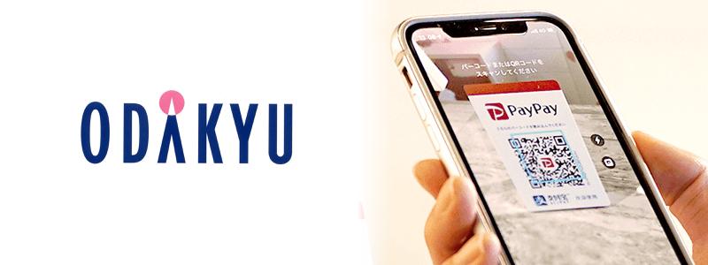 小田急百貨店でPayPay(ペイペイ)は使える!その他の支払い方法は?