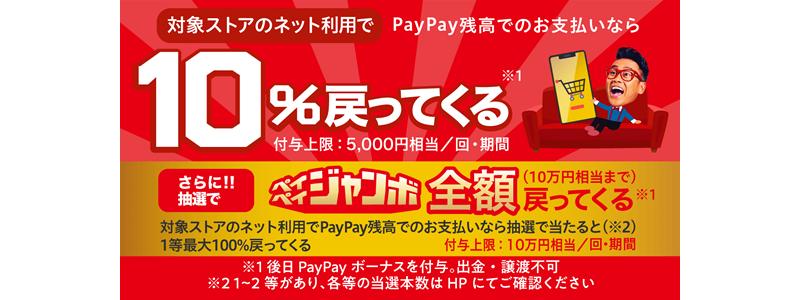 PayPay(ペイペイ)、対象ストアのネット利用で10%還元&抽選でペイペイジャンボが当たる