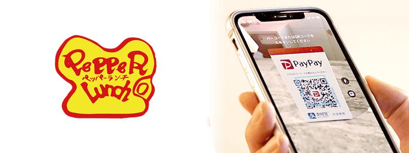 ペッパーランチ(Pepper Lunch)でPayPay(ペイペイ)は使える?使える支払い方法は?