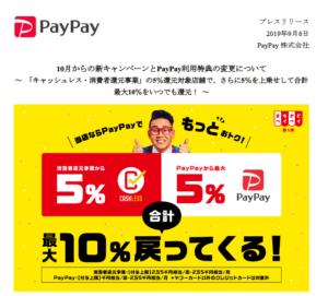 PayPay:10月からの新キャンペーンとPayPay利用特典の変更について ~ 「キャッシュレス・消費者還元事業」の5%還元対象店舗で、さらに5%を上乗せして合計最大10%をいつでも還元! ~