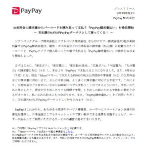 PayPay:公共料金の請求書からバーコードを読み取って支払う「PayPay請求書払い」を提供開始 ~ 支払額の0.5%がPayPayボーナスとして戻ってくる! ~