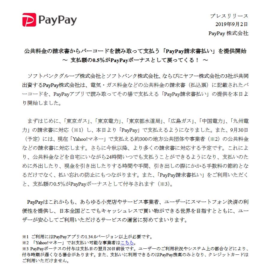 料金 Paypay 公共