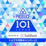 「PRODUCE 101 JAPAN」トップ3予想キャンペーン!101万円相当のPayPayボーナスを抽選で1名にプレゼント
