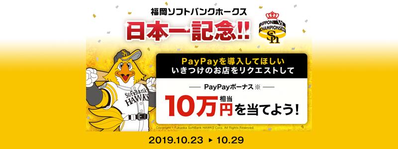 PayPay(ペイペイ)、PayPayしたいお店をリクエストすると10万円相当のPayPayボーナスを抽選でプレゼント
