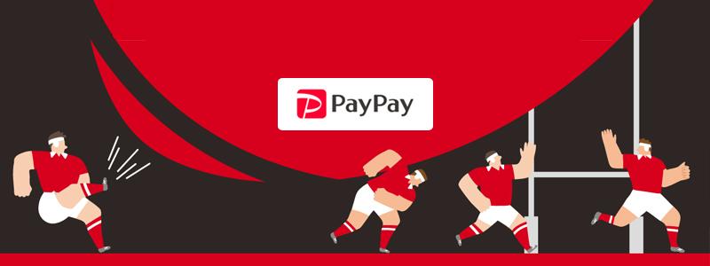 PayPay(ペイペイ)第99回全国高校ラグビー会場で最大10%戻ってくるキャンペーン開催