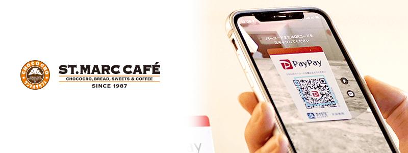 サンマルクカフェでPayPay(ペイペイ)は使える!お得な支払い方法は?