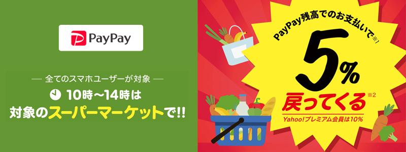 PayPay(ペイペイ)「10時~14時がおトク!春のスーパーマーケット大還元祭」を開催