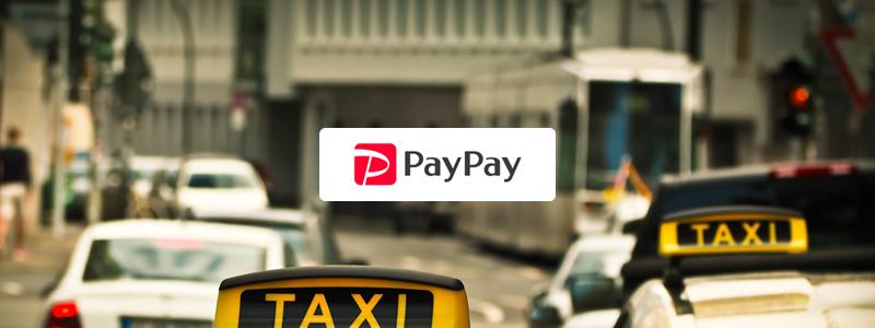 【PayPay(ペイペイ)】最大10%がもらえる「タクシーお得に乗れちゃうキャンペーン」開催