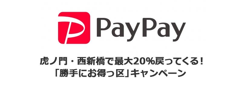 PayPay、虎ノ門・西新橋で最大20%戻ってくる!「勝手にお得っ区」地域限定キャンペーン実施