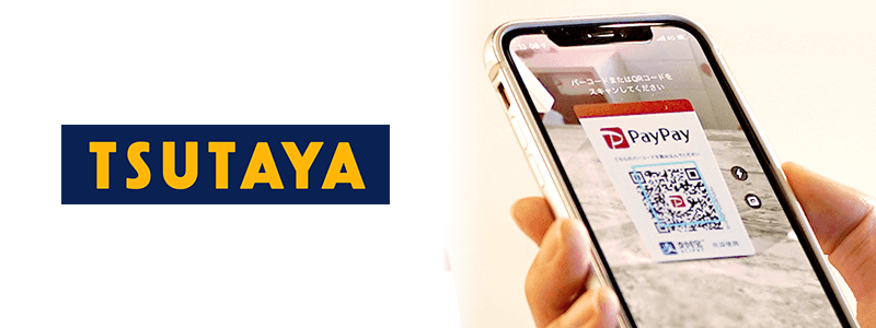 TSUTAYA(ツタヤ)でPayPay(ペイペイ)は使える。その他の支払い方法は?