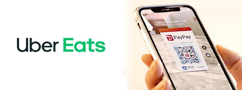 UberEats(ウーバーイーツ)でPayPay(ペイペイ)は使える。使える支払い方法は?