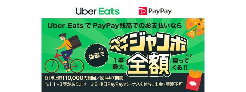 PayPay(ペイペイ)、UberEatsを利用すると抽選で全額戻ってくるペイペイジャンボ開催中!3/31(水)まで