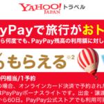 PayPay、Yahoo!トラベルで予約するとPayPayボーナスライトがもらえるキャンペーン実施!10月1日から