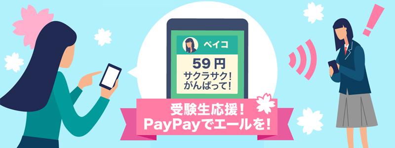 PayPay(ペイペイ)、頑張る人を応援する「PayPayでエールを送ろう」キャンペーン開催