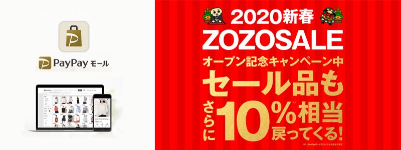 【PayPayモール】2020新春ZOZOセール開催中 セール品もさらに10%相当戻ってくる