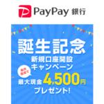 PayPay銀行、新規口座開設で最大4500円もらえる!他2つのキャンペーンもお得
