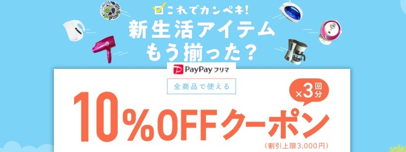 PayPay(ペイペイ)フリマ 3月31日まで、3回使える「10%OFFクーポン」配布中