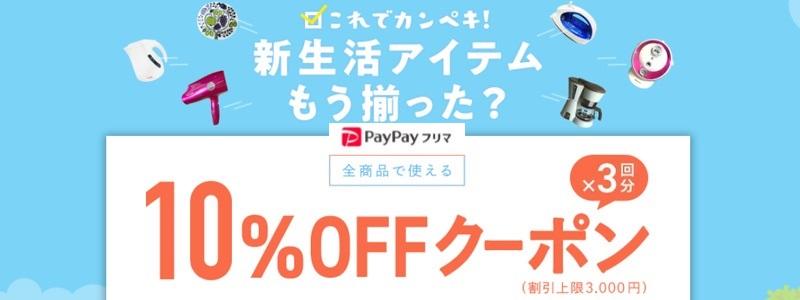 paypayfleamarket-10per-off-20200327-campaign-top