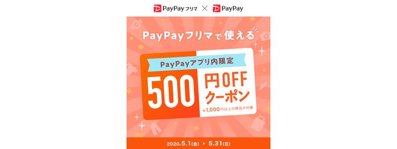 PayPayがPayPayフリマで使える500円オフクーポン配信中