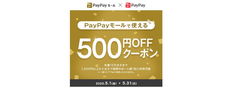 PayPayがPayPayモールで使える500円オフクーポン配信中