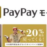 PayPayモール、100億円相当あげちゃうキャンペーンの延長を発表