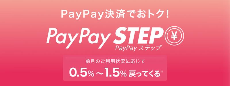 公共料金が最大1.5%還元、PayPay決済でお得なPayPaySTEP(ペイペイステップ)